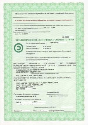 Экологическая сертификация продукции, виды и порядок оформления
