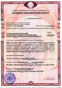 Как получить сертификат пожарной безопасности (ПБ) на двери?