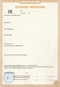 Оформление сертификатов таможенного союза